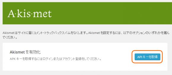 akismet_03