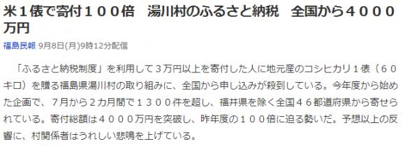diary_furusatonouzei