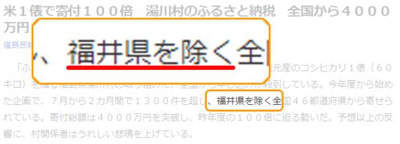 diary_furusatonouzei_02