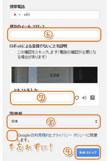googleacount_02