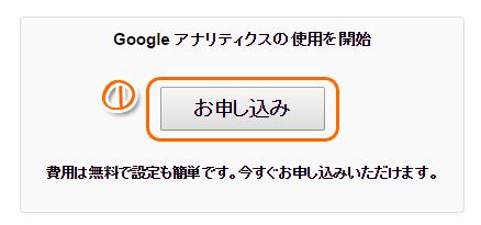 googleanalytics_03