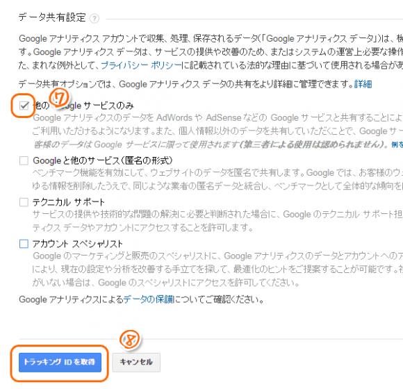 googleanalytics_06
