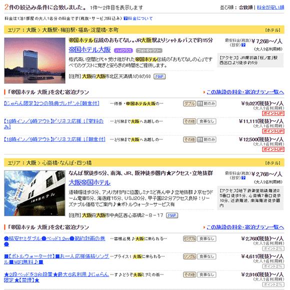 diary_teikokuhotel_01