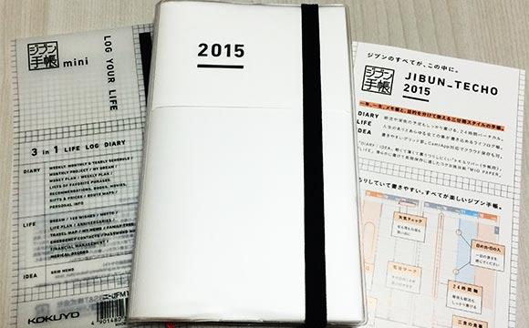 jibuntecho_2015get