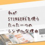 stinger5_reason