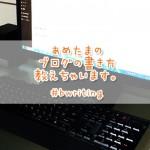 bwriting_20141105