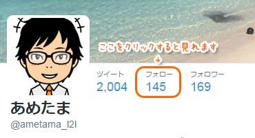 twitter_bloger_01