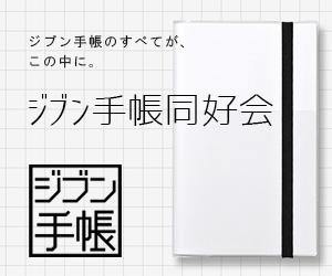 doukoukai_banner_300-250