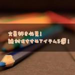 gooditem_20141223