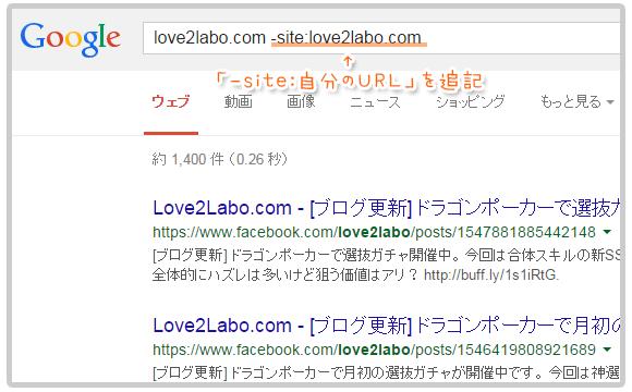 google_egosearch_02