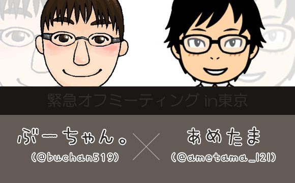 offmeeting_buchan
