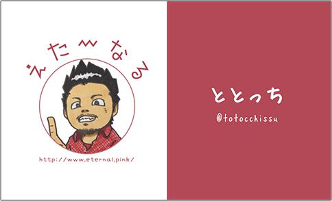 meishi_toto