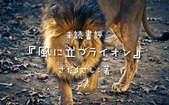 midoku_kazenitatsu
