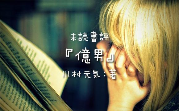 midoku_okuotoko