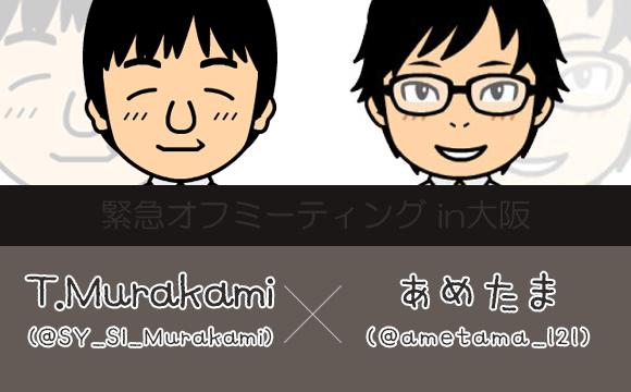 offmeeting_murakami