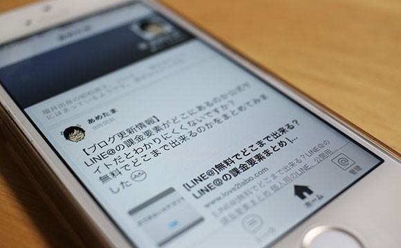 lineat_katsuyou
