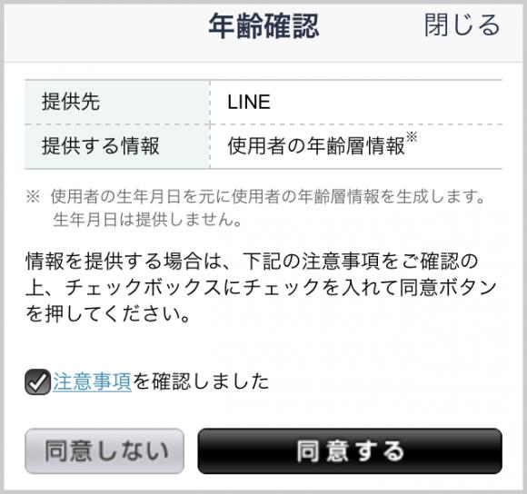 lineat_touroku_07
