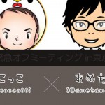 offmeeting_cocco