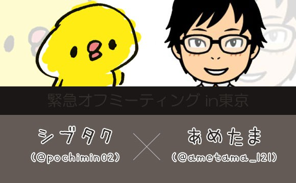 offmeeting_shibutaku