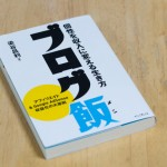 book_blogmeshi