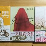 book_osusume_201511